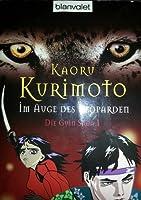 Im Auge des Leoparden (Guin Saga, #1)