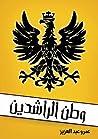 وطن الراشدين by عمرو عبدالعزيز