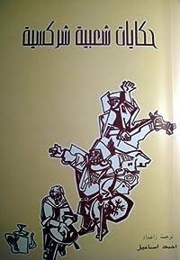 حكايات شعبية شركسية