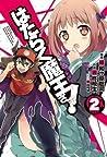 はたらく魔王さま! 2 [Hataraku Maou-sama! 2] (The Devil is a Part-Timer Manga, #2)
