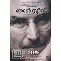 Njan Steve (Malayalam Translation, # I Steve) | ഞാൻ Steve