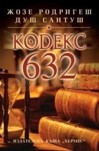 Кодекс 632 (Томаш Нороня, #1)