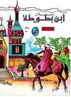 رحلات ابن بطوطة - المجلد الاول