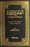 الغلو في الدين في حياة المسلمين المعاصرة by عبد الرحمن معلا اللويح