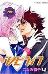 Shinobi Life, Vol. 04