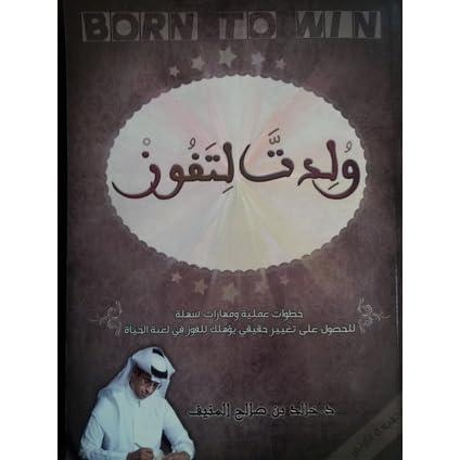 كتاب ولدت لتفوز pdf