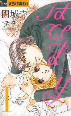 はぴまり~Happy Marriage!?~ (1)