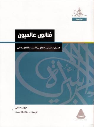 تحميل كتاب فنانون عالميون - الجزء الثاني هنري ماتيس - بابلو بيكاسو - سلفادور دالي pdf