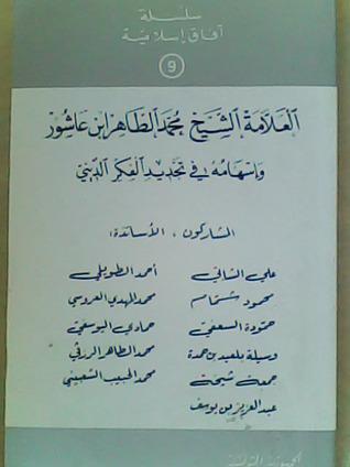 العلامة الشيخ محمد الطاهر بن عاشور وإسهامه في تجديد الفكر الديني by Various
