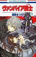 ヴァンパイア騎士 11 (Vampire Knight, #11)