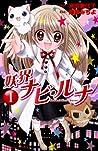 Youkai Navi Runa, Vol. 01