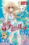 Youkai Navi Runa, Vol. 02