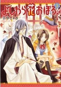 Yoshiwara Hana Oboro, Vol. 3