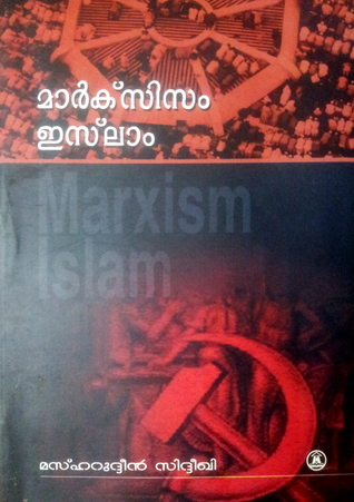 Literature Malayalam Academic Shelf