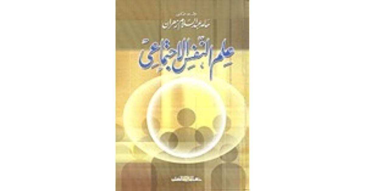 علم النفس الاجتماعي حامد زهران pdf