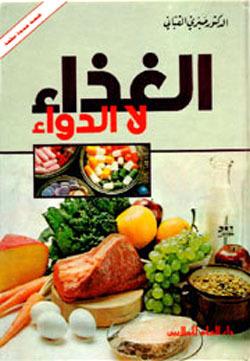 كتاب الغذاء لا الدواء pdf