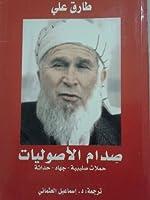 صدام الأصوليات : حملات صليبية - جهاد - حداثة