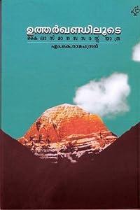 Utharkhandiloode- Kailas -Manasasarassu Yathra