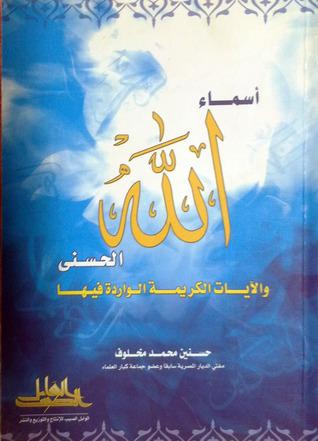 تحميل كتاب في ملكوت الله مع اسماء الله الحسني