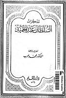 مذكرات السلطان عبد الحميد الثاني