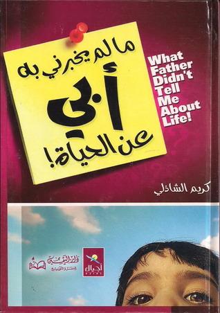 كتاب معادلة السعادة pdf