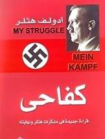 كفاحي قراءة جديدة فى مذكرات هتلر ونهايته