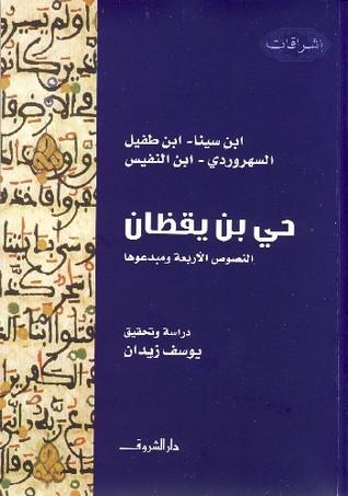 تحميل كتاب حي بن يقظان كاملة pdf