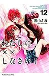 わたしに××しなさい! 12 [Watashi ni xx Shinasai! 12]