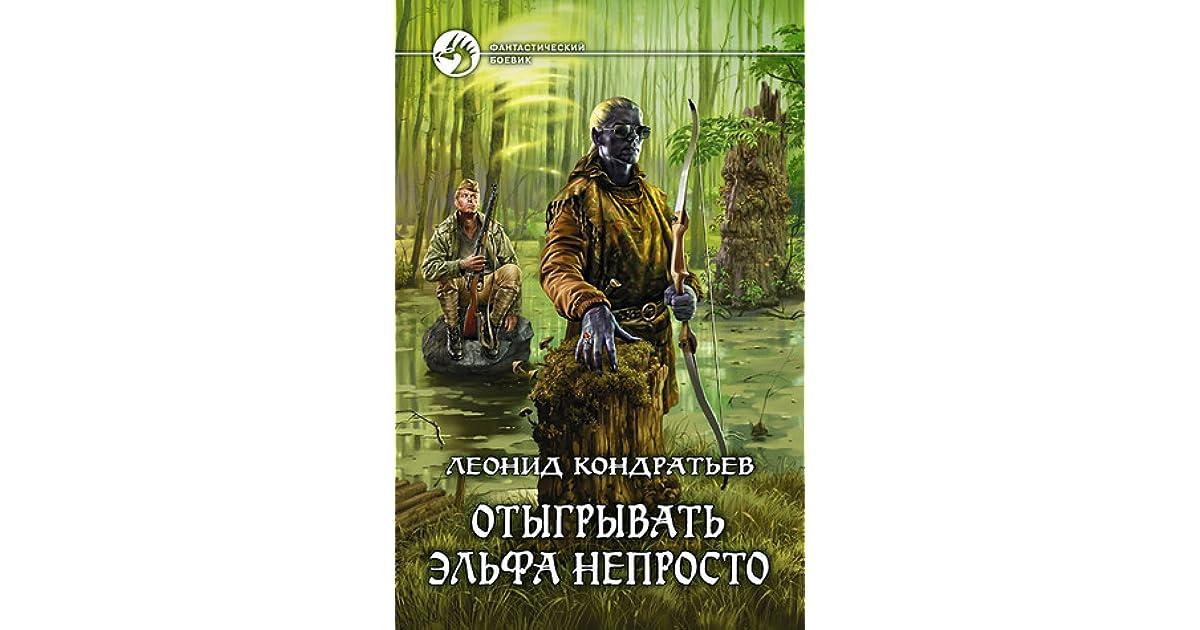 Отыгрывать эльфа непросто книга 3