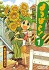 よつばと! 1 (Yotsuba&! #1) cover