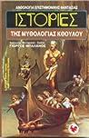 Ιστορίες της μυθολογίας Κθούλου