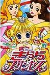 Kilala Princess, Vol. 04