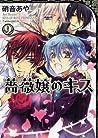 薔薇嬢のキス 9