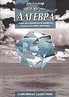 Εισαγωγή στην άλγεβρα: Με ιστορικά σημειώματα του Victor Katz