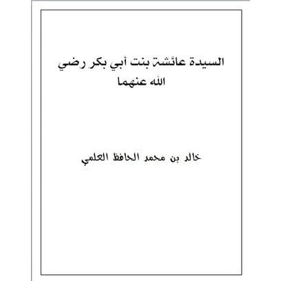 السيدة عائشة بنت أبي بكر رضي الله عنهما By خالد بن محمد الحافظ العلمي