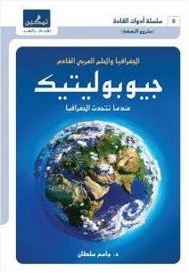 جيوبوليتيك - الجغرافيا والحلم العربي القادم - عندما تتحدث الج... by جاسم محمد سلطان