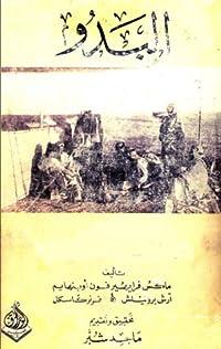 البدو ٤