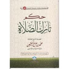 حكم تارك الصلاة By محمد بن صالح العثيمين