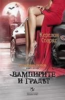 Вампирите и градът (Love at Stake, #2)