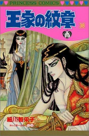 Ouke No Monshou (Crest of the Royal Family), volume 38