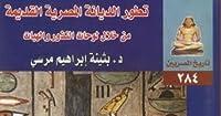 تطور الديانة المصرية القديمة من خلال لوحات النذور والهبات