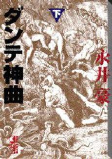 Dante Shinkyoku Vol. 1