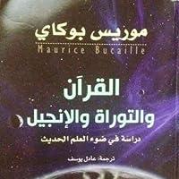 دراسات في القرآن والتوراه والإنجيل
