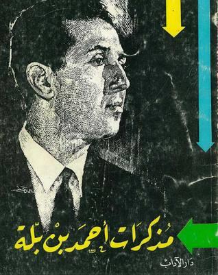 تحميل كتاب مذكرات أحمد بن بلة pdf