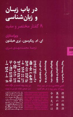 نتیجه تصویری برای در باب زبان و زبان شناسی هرمس چاپ