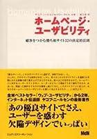 Hōmupēji Yūzabiriti: Kokyaku O Tsukamu Kachigumi Saito 32 No Ketteiteki Hōsoku