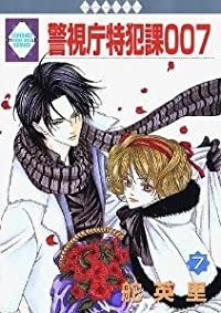 警視庁特犯課007 [Keishichou Tokuhanka 007], Volume 7