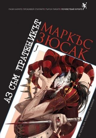 Аз съм пратеникът by Markus Zusak