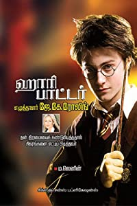 Harry Potter Ezhuthalar J.K. Rowling