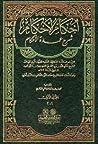 إحكام الأحكام شرح عمدة الأحكام by ابن دقيق العيد